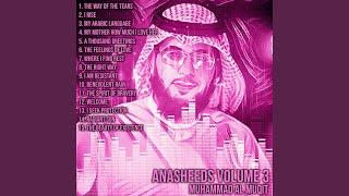 Muhammad Al Muqit - I Rise
