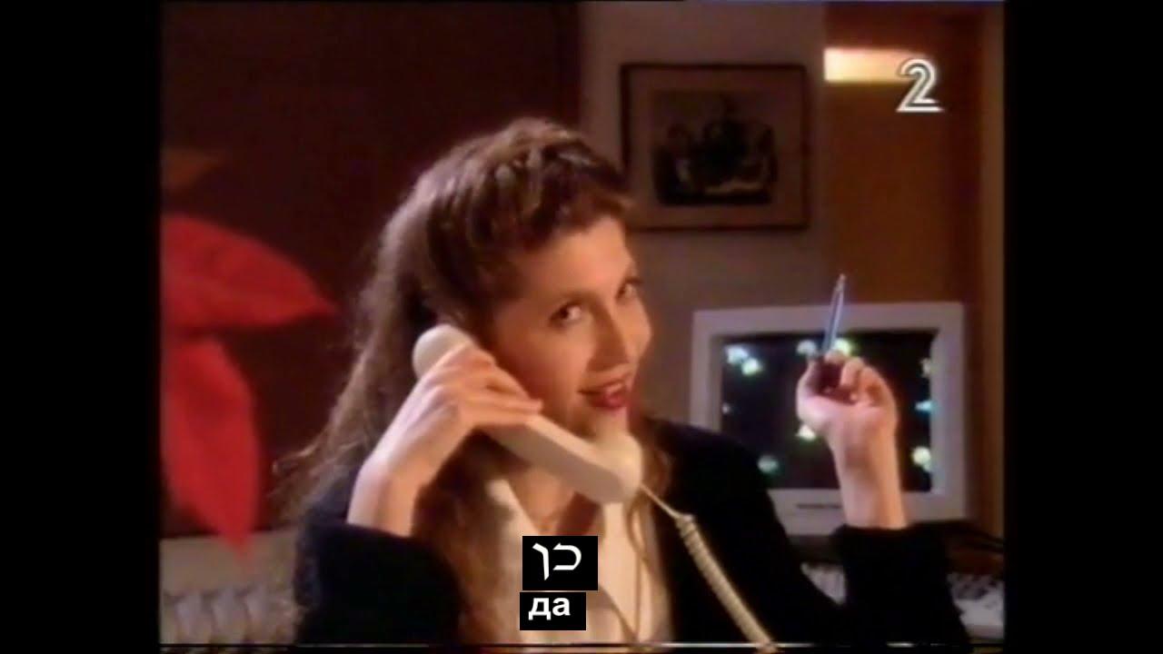 🎥 Фильмы на иврите ➡ Серия «Не в офисе» присутствует?   (לא במשרד נמצא\ החמישייה הקאמרית )