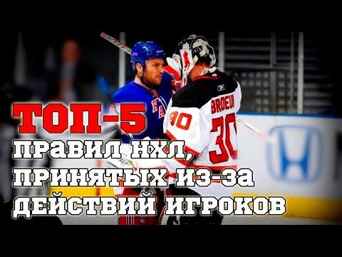 ТОП-5 ПРАВИЛ НХЛ, ПРИНЯТЫХ ИЗ-ЗА ДЕЙСТВИЙ ИГРОКОВ
