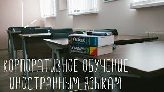 Корпоративное обучение языкам: Streamline Language School: