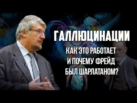 Сергей Савельев. Галлюцинации.