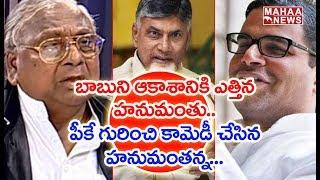 100% Chandrababu Will Win In Election | V Hanumantha Rao Comments | #PrimeTimeMahaa