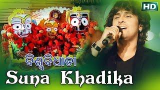 Suna khadikaa ସୁନା ଖଡିକା    sonu nigam's super hit emotional odia bhajan   sarthak music