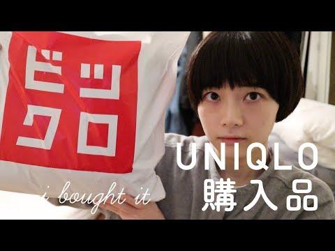 ユニクロの購入品を紹介します。 (Việt Sub)