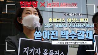 [홈플러스 여성노동자 집단 삭발식-무음구간 줄인버전] …
