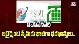 70,000 Applications for BSNL Retirement Scheme | CVR News