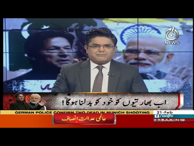 Special Transmission on PM Imran Khan Blasting Reply to India | 21 February 2019 | Aaj News