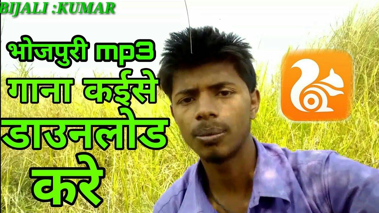 Bhojpuri Mp3 Me Gana Kaise Download Kare - YouTube