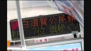 湖西市自主運行バス「コーちゃんバス」遠鉄バス委託区間放送 次は終点白須賀公民館