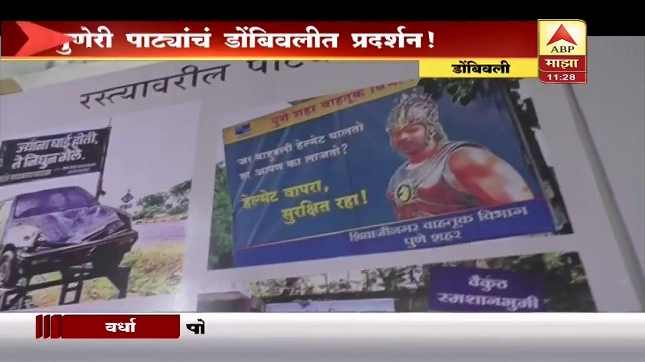 Live News Marathi Tv Maza Abp
