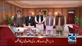News Headlines | 11:00 PM | 24 Sep 2018 | 24 News HD