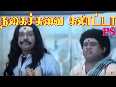 Goundamani,Senthil,Ramarajan,Gauthami,Super Hit Non Stop Best tamil Full Comedy