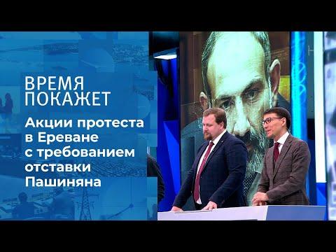 Армения на грани переворота. Время покажет. Фрагмент выпуска от 25.02.2021