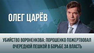Олег Царёв   Убийство Вороненкова  Порошенко пожертвовал очередной пешкой в борьбе за власть