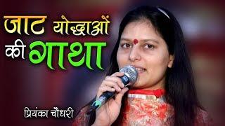 जाट योद्धाओ की गाथा || Priyanka Chaudhary New Ragni || Jaat Gatha || Mor Ragni