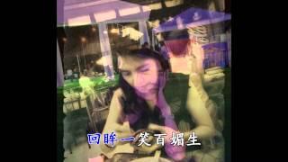 回眸一笑 -  劉秋儀