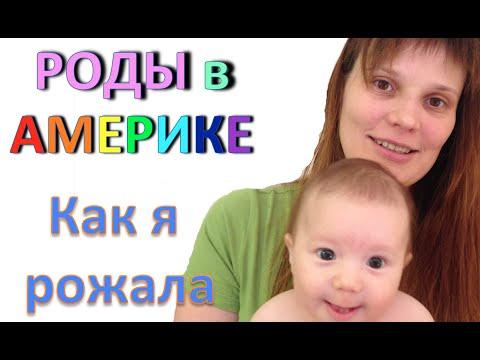 РОДЫ В АМЕРИКЕ - РОДЫ В США - АМЕРИКАНСКИЙ РОДДОМ - YouTube