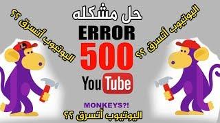 حل مشكلة 500 internal server error في ثواني !