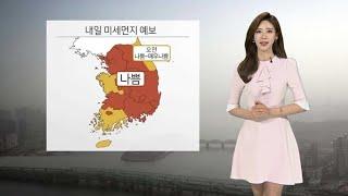 [날씨] 오존ㆍ먼지, 때이른 더위까지…휴일 전국 비 / 연합뉴스TV (YonhapnewsTV)