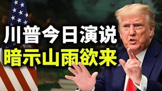 川普今日发表最重要演讲接下来会发生什么香港众志三成员被判刑立即入狱政论天下第293集 20201202天亮时分