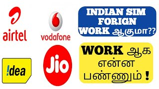indian sim cards work in foreign countries | Airtel sim foriegn work ஆகுமா ? | Tamizh allrounders