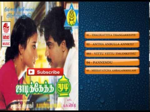 Marumagal tamil movie songs | maina oru video song | suresh.