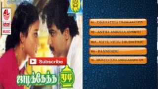 Tamil Old Movie Songs | Jadiketha Moodi Tamil Movie Hit Songs Jukebox