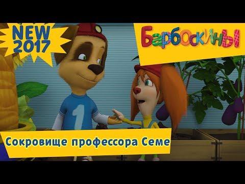 Барбоскины 🌟 Сокровище профессора Семе 🌟 Новая 179 серия