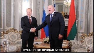 Лукашенко продал Беларусь Путину. №996