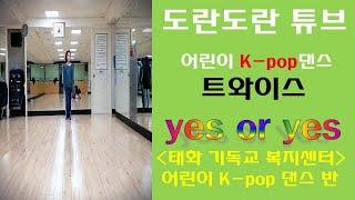 [도란도란튜브]어린이&청소년 K-pop댄스-   트와이…