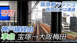 朝ラッシュ前面展望!阪急今津線 準急 宝塚→大阪梅田(神戸線経由)