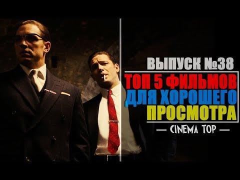 ТОП 5 фильмов для хорошего просмотра. Выпуск №38. - Ruslar.Biz