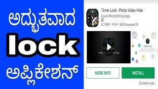 ನಿಮ್ಮ ಮೊಬೈಲ್ ಗೆ ಒಂದು ಅತ್ಯುತ್ತಮ ಆಪ್ best lock apps for android in kannada