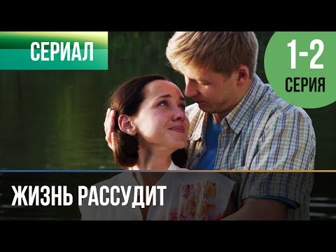 ▶️ Жизнь рассудит 1 и 2 серия - Мелодрама   Фильмы и сериалы - Русские мелодрамы - Видео онлайн