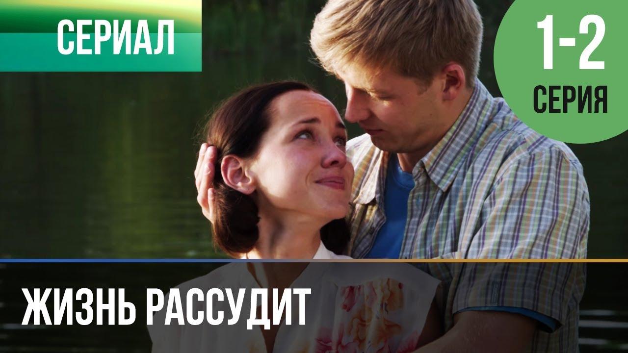 ▶️ Жизнь рассудит 1 и 2 серия - Мелодрама | Фильмы и сериалы - Русские мелодрамы