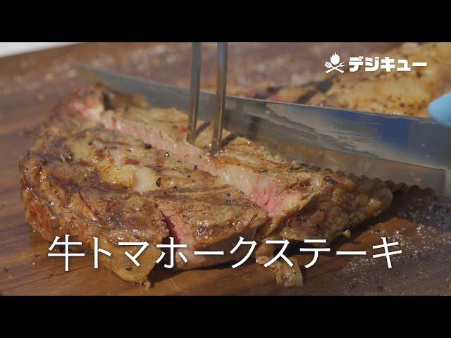 【簡単! 本格的!! バーベキューレシピ】アメリカンスタイルBBQに「牛トマホークステーキ」でトライ byデジキューBBQ