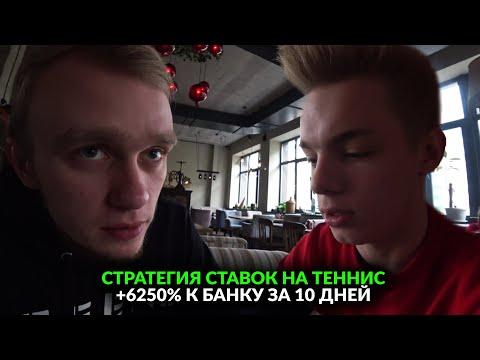 СТРАТЕГИЯ СТАВОК НА ТЕННИС | Казахстан - Россия