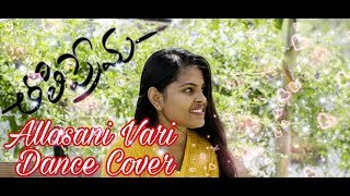 Allasani Vaari cover Video Song | Tholi Prema Video Song