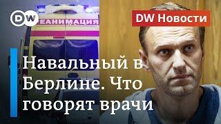 СРОЧНО: Немецкие врачи подтвердили отравление Навального. DW Новости (24.08.2020)