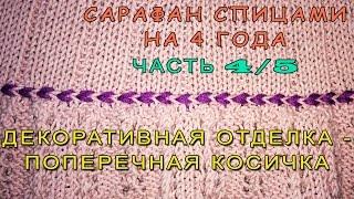 Декор вязаной юбки. Сарафан спицами на 4 года ЧАСТЬ 4/5 | Dress spoke for 4 years PART 4/5