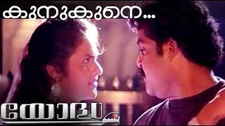 Kunukune Cheru Kuru Nirakal | Yodha Malayalam Movie Song _ Mohanlal, Madhubala