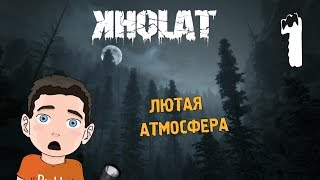 KHOLAT [Лютая атмосфера] #1