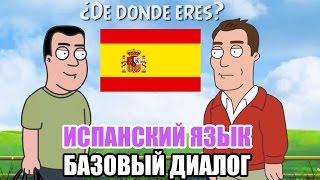 Диалог на испанском языке. Видео курс испанский с нуля