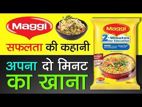Maggi (मैगी) Noodles Success Story in Hindi | Julius Maggi Biography | Nestle