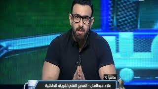 نمبر وان | علاء عبد العال قدمت استقالتي من تدريب الداخلية بعد الهبوط رسميا