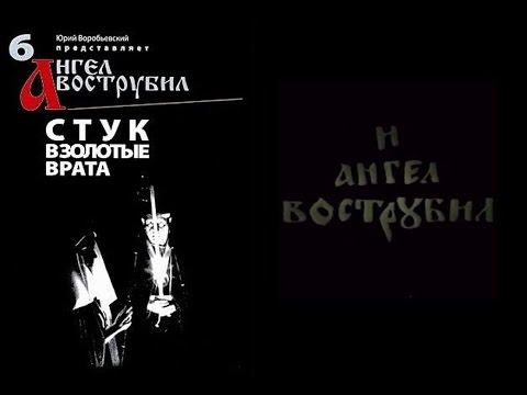 Картинки по запросу Фильм «Стук в золотые врата». (1999-2000)