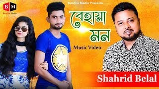 Behaya Mon | বেহায়া মন | Shahrid Belal | New Music Video 2018 | By Bondhu Media