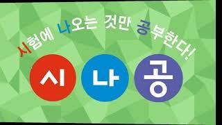 [시나공 컴활1급] 1…