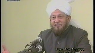 Urdu Khutba Juma on April 20, 1990 by Hazrat Mirza Tahir Ahmad