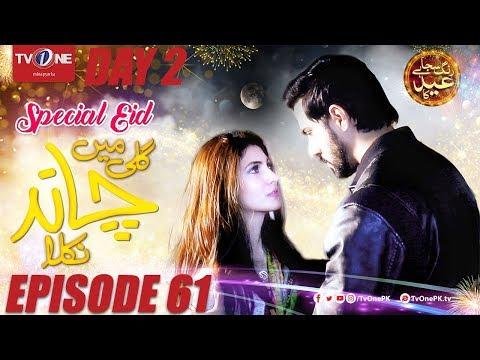 Gali Mein Chand Nikla | Episode 61 | Eid Special Day 2 | TV One Drama